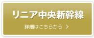 リニア中央新幹線 詳細はこちらから