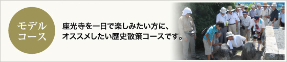 モデルコース|座光寺を一日で楽しみたい方に、オススメしたい歴史散策コースです。