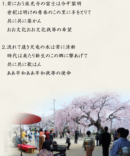 座光寺の歌