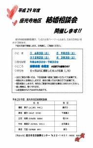 結婚相談会チラシ(HP用)_s
