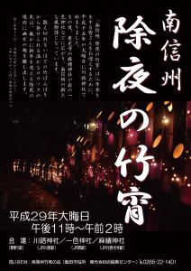 平成29年 除夜の竹宵ポスター_s