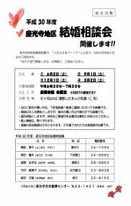 座光寺地区 結婚相談会_s