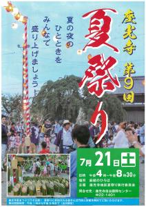 夏祭りパンフレット(1)_s