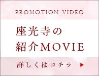 座光寺紹介MOVIE
